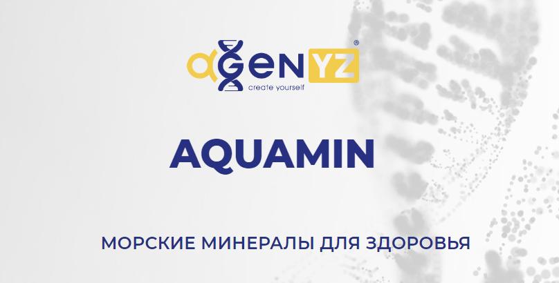 Akvamin