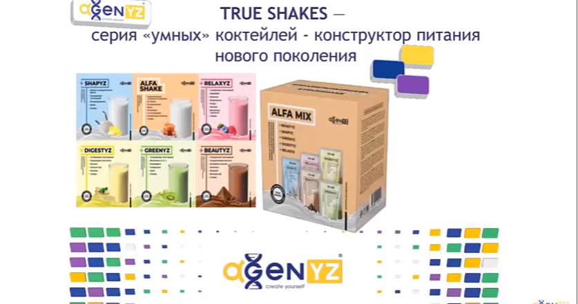 AGenYZ - белковые коктейли