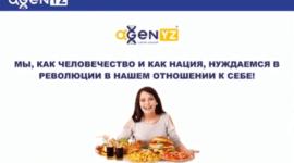 AGenYZ (Альфадженис) + Сибфармконтракт