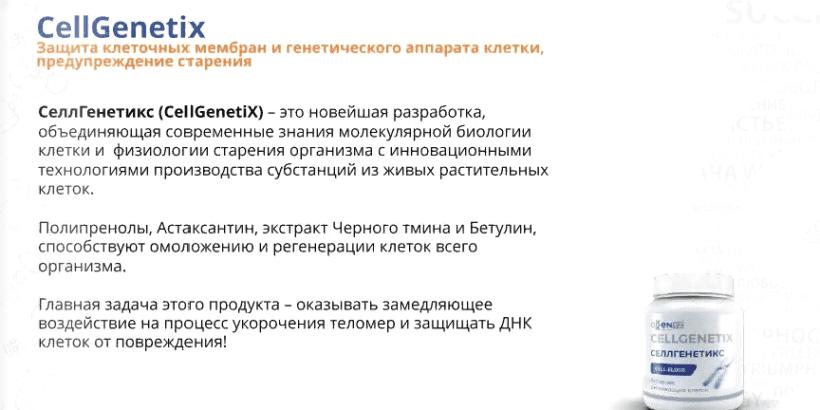 Селгенетикс Адженис