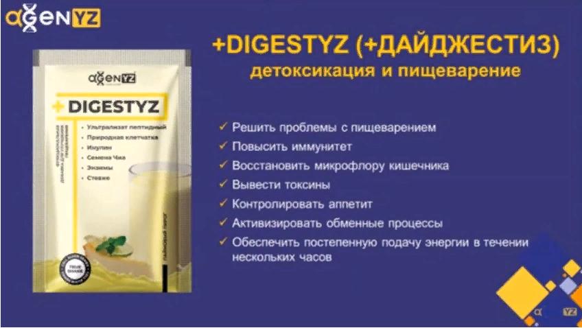 Адженис - для здоровья, похудения