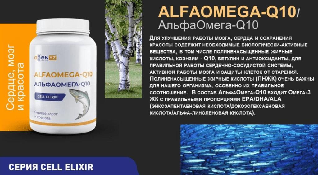 AGenYZ-Клеточные Эликсиры