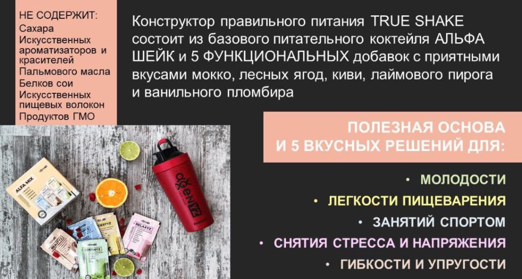 Продукция Адженис - Серия Умные Коктейли