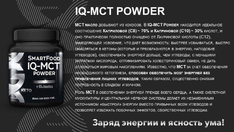 МСТ от Адженис - стройность и энергия